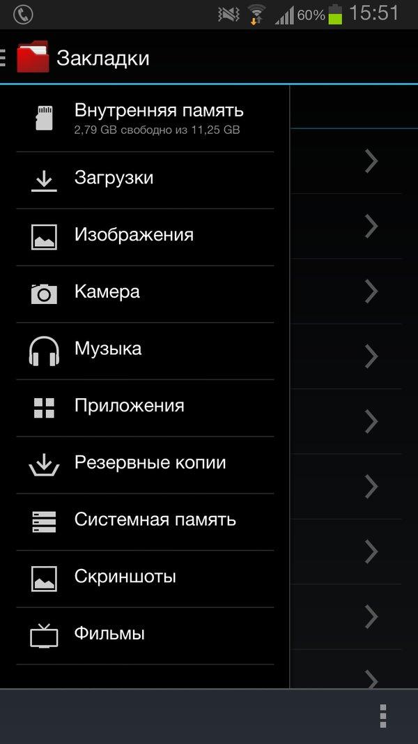 Скачать Проводник для Андроид