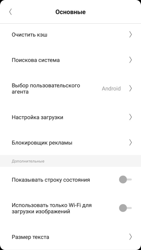 Скачать Quark Browser для Андроид