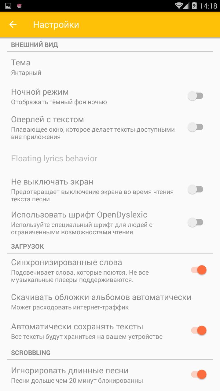 Скачать QuickLyric для Андроид
