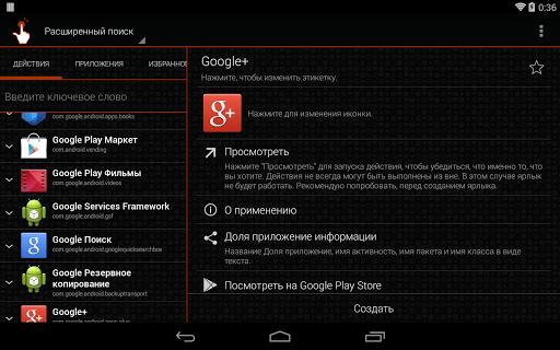 Скачать QuickShortcutMaker для Андроид
