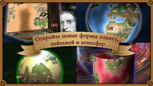 Скачать Rapture — World Conquest для Андроид