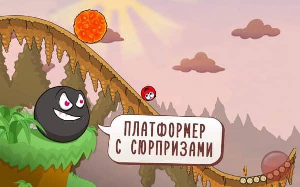 Скачать Red ball 3 для Андроид
