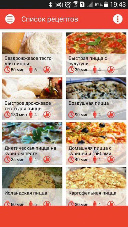 Скачать Рецепты Пиццы для Андроид