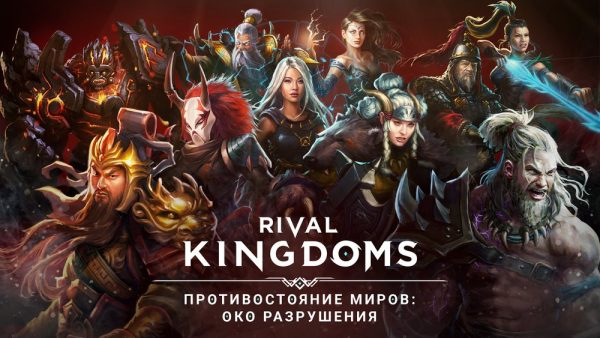Скачать Rival Kingdoms: Age of Ruin для Андроид