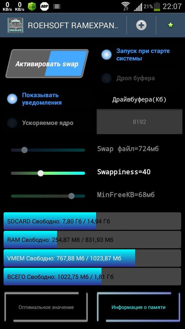 Скачать Roehsoft Swapit Ram Expander для Андроид