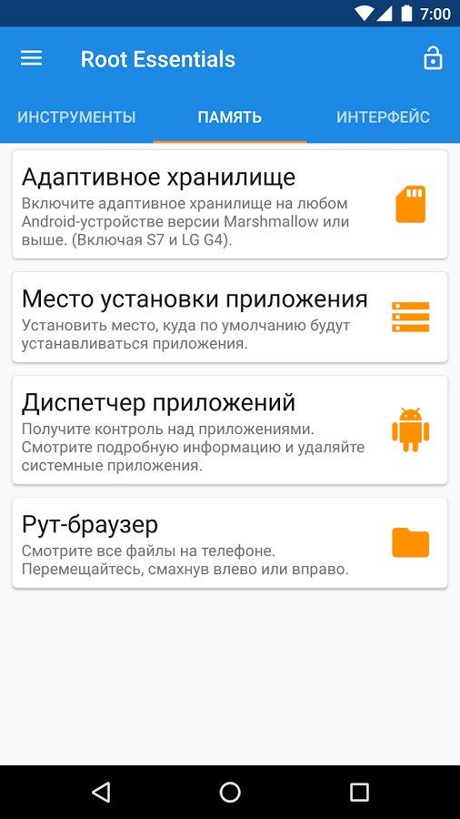 Скачать Root Essentials для Андроид