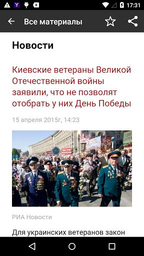 Скачать RT Новости (Russia Today) для Андроид
