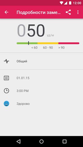 Скачать Runtastic Heart Rate для Андроид