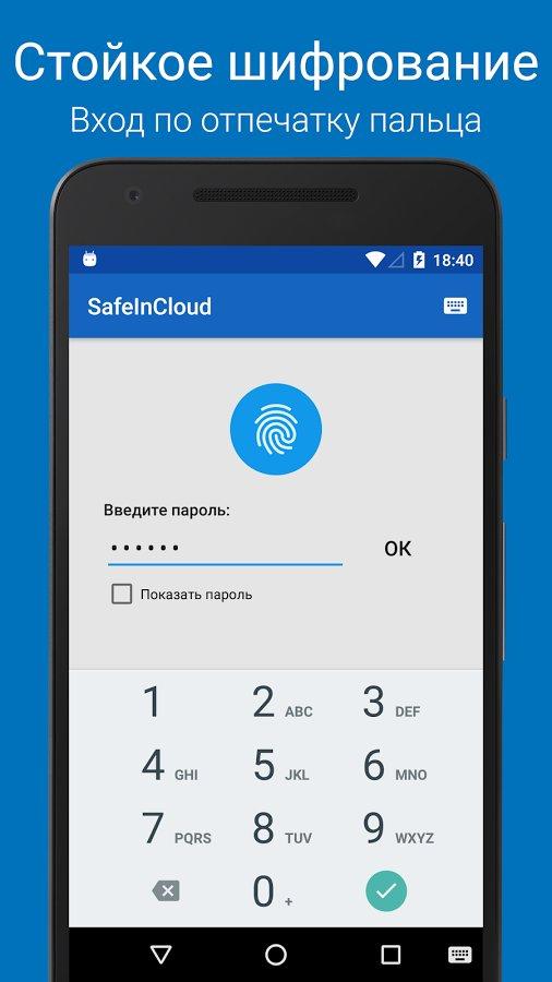 Скачать SafeInCloud Password Manager для Андроид