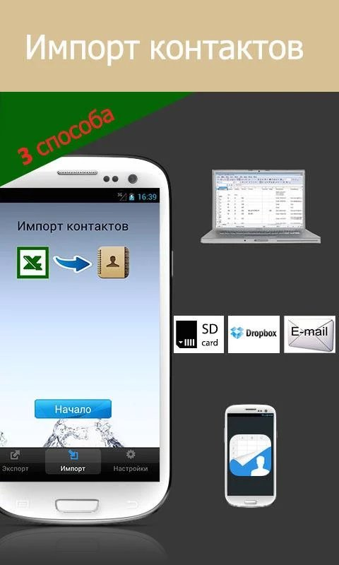 Скачать SA Контакты для Андроид