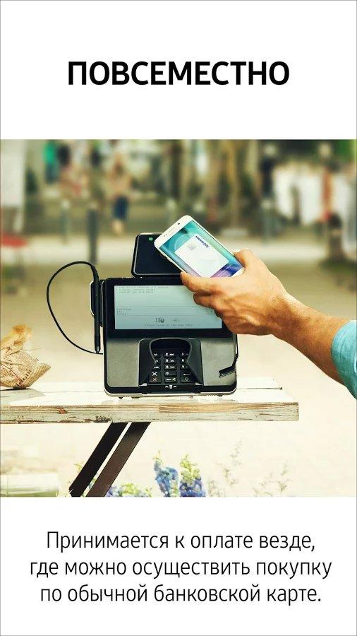 Скачать Samsung Pay для Андроид