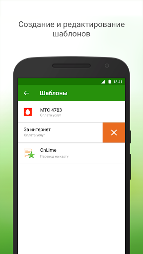Скачать Сбербанк Онлайн для Андроид