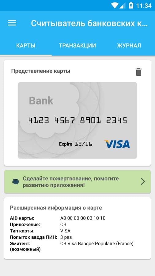 Скачать Считыватель банковских карт для Андроид