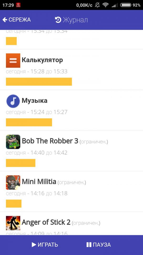Скачать Screen Time для Андроид