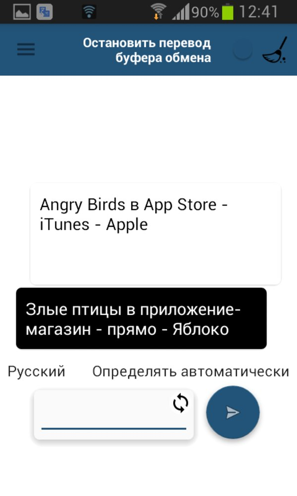 Скачать Screen Translator для Андроид