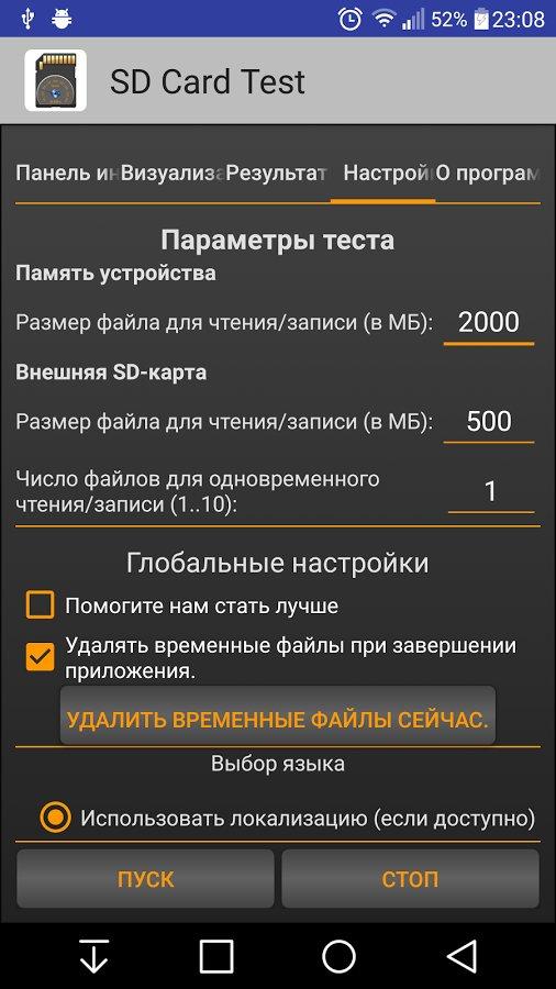 Скачать SD Card Test для Андроид