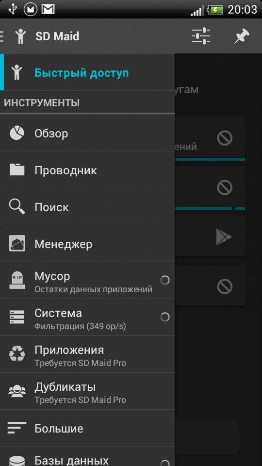 Скачать SD Maid Pro для Андроид