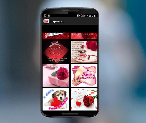 Скачать С Днём Валентина для Андроид