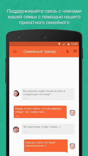 Скачать Семейный Локатор / ZoeMob Family Locator для Андроид
