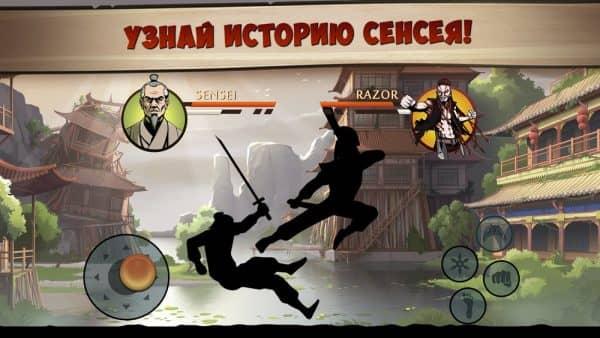 Скачать Shadow Fight 2 Special Edition для Андроид