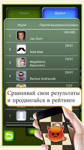 Скачать шашки LIVE для Андроид