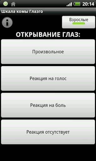 Скачать Шкала комы Глазго для Андроид