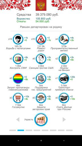 Скачать Симулятор России от Hippo для Андроид