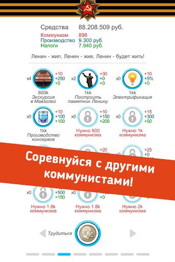 Скачать Симулятор СССР для Андроид