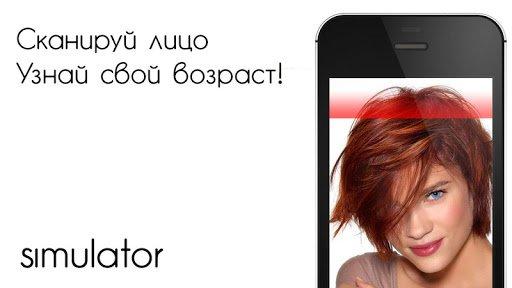 Скачать Сканер лица Возраст для Андроид