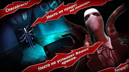 Скачать Slender Man Origins 3 Free для Андроид