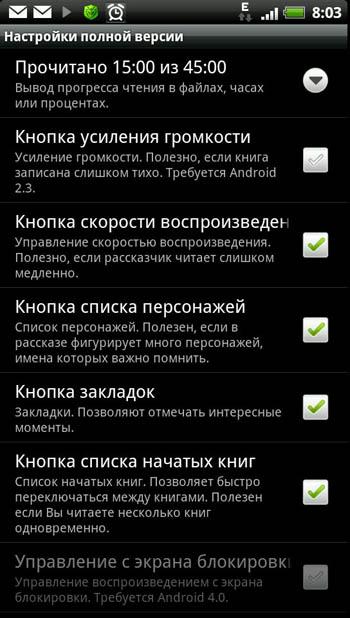 Скачать Smart AudioBook Player для Андроид