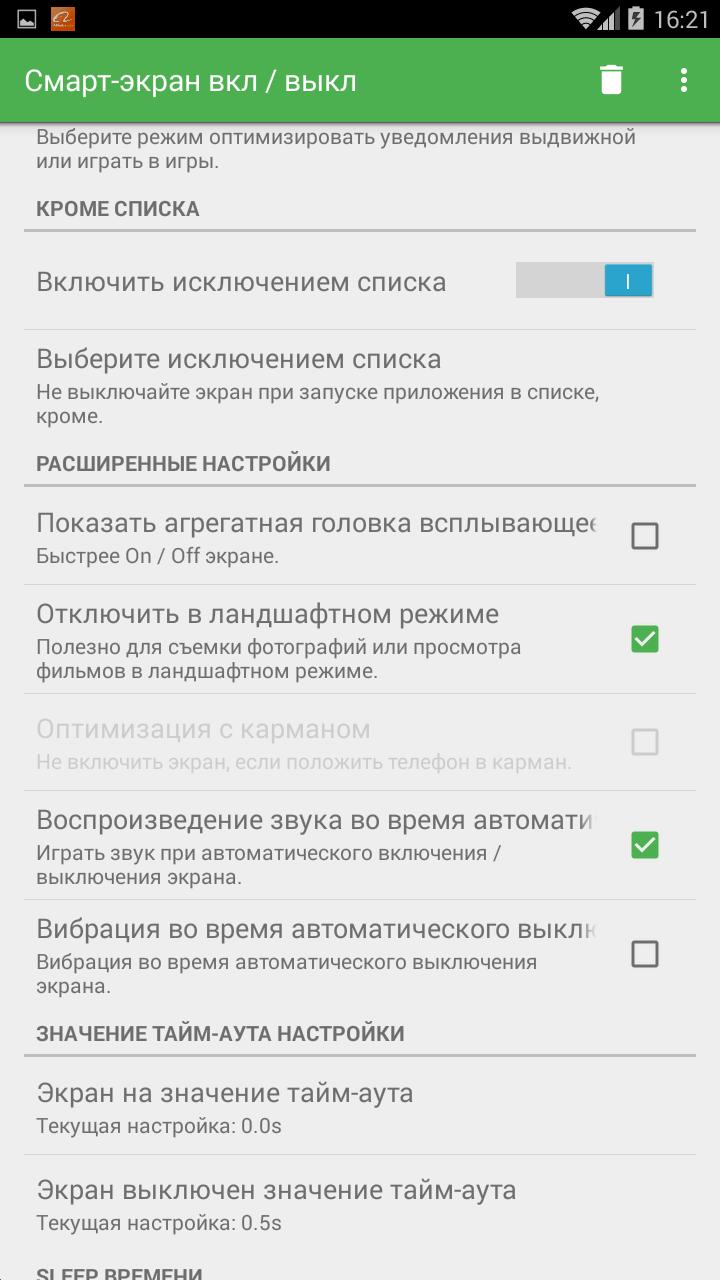 Скачать Smart Screen On-Off Auto для Андроид