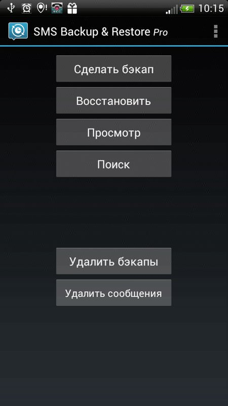 Скачать SMS Backup & Restore для Андроид