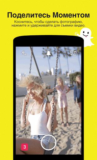 Скачать Snapchat для Андроид