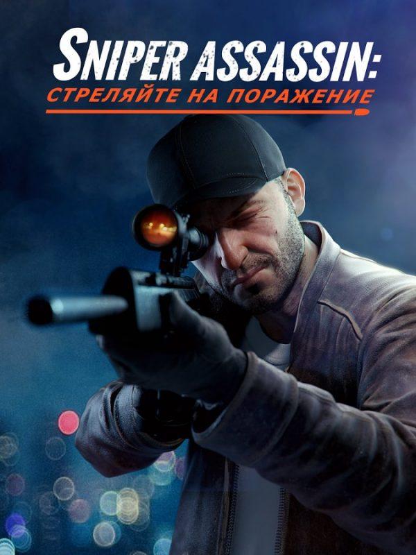 Скачать Sniper 3D Assassin для Андроид
