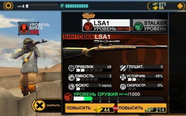 Скачать Sniper X with Statham для Андроид