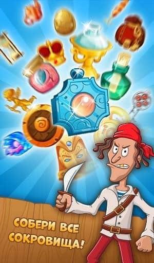 Скачать Сокровища Пиратов для Андроид