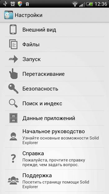 Скачать Solid Explorer для Андроид
