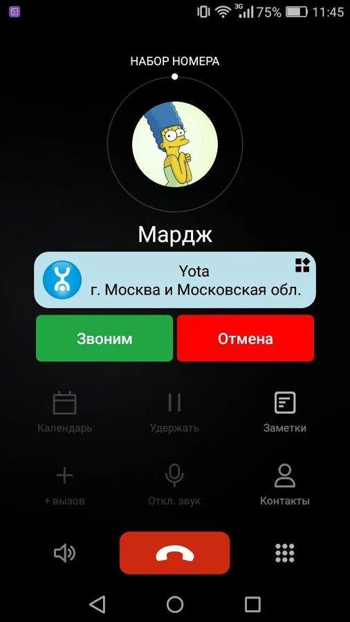 Скачать Сотовые операторы для Андроид
