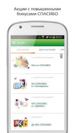 Скачать Спасибо от Сбербанка для Андроид