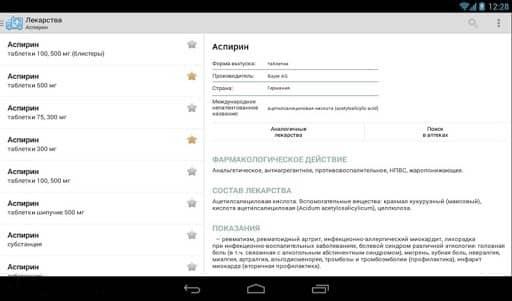 Скачать Справочник лекарств (Free) для Андроид
