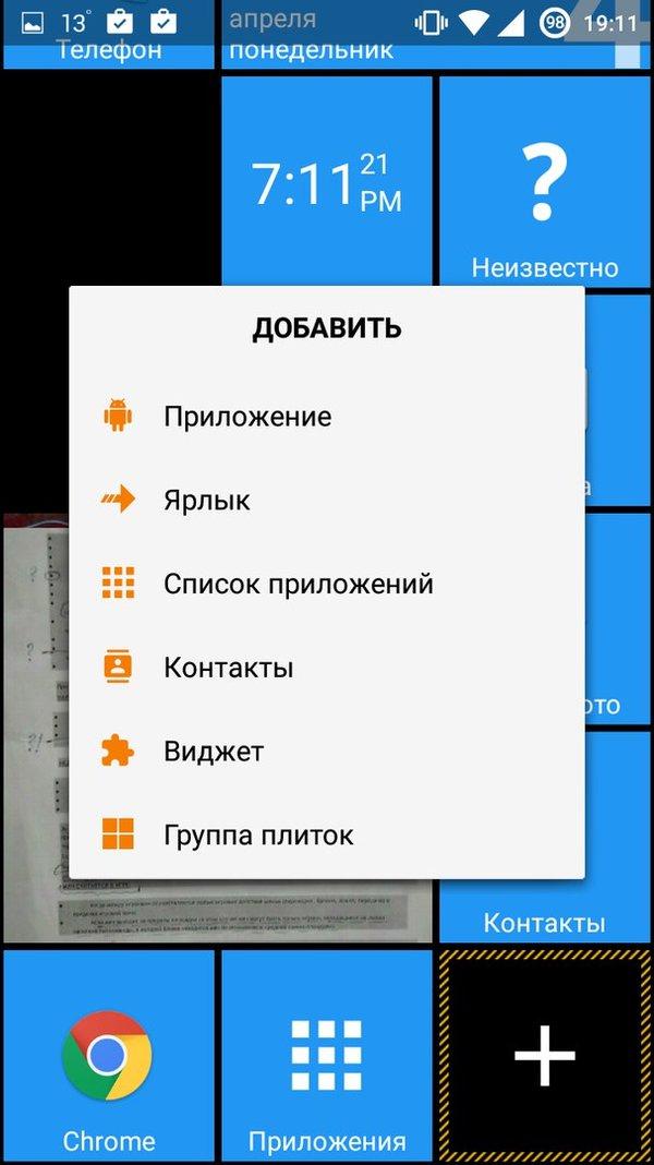 Скачать SquareHome 2 для Андроид