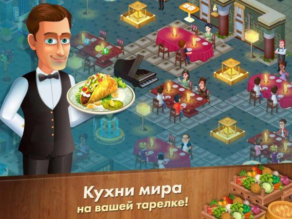Скачать Star Chef для Андроид