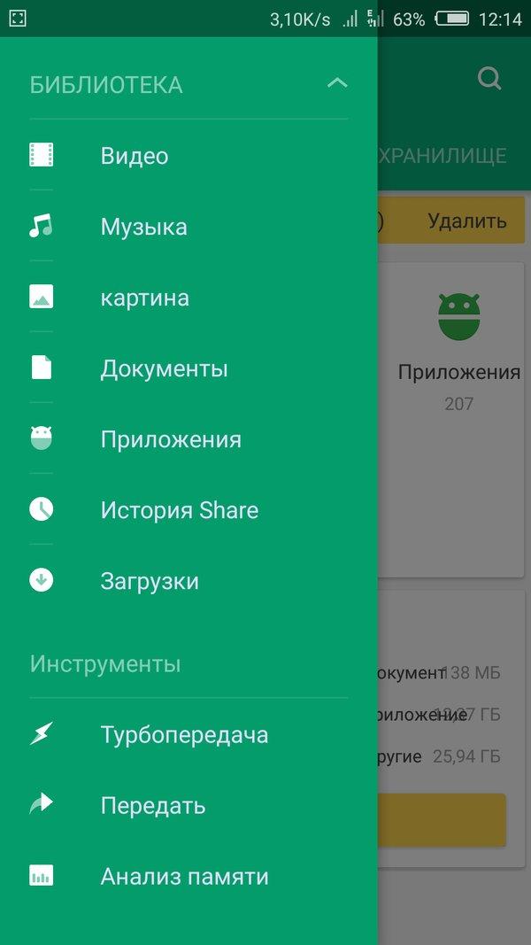 Скачать Super File Manager для Андроид