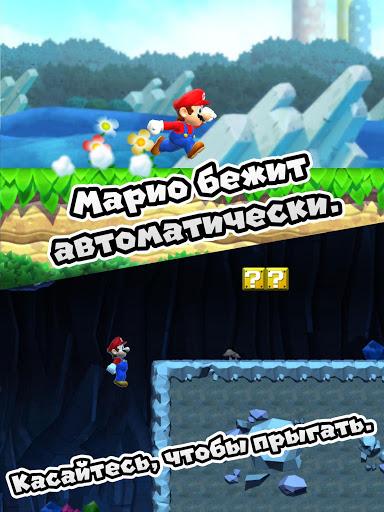Скачать Super Mario Run для Андроид