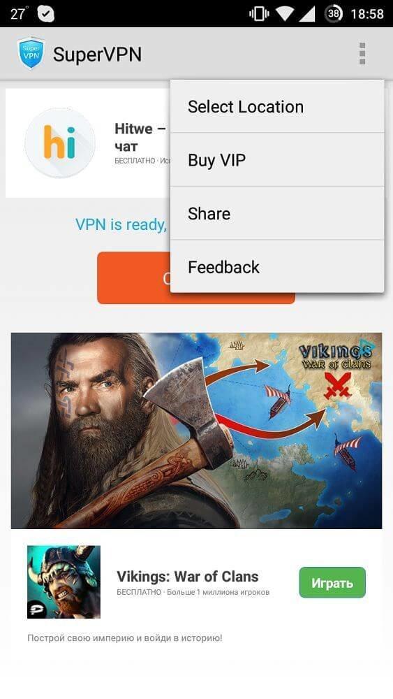 Скачать SuperVPN Free VPN Client для Андроид