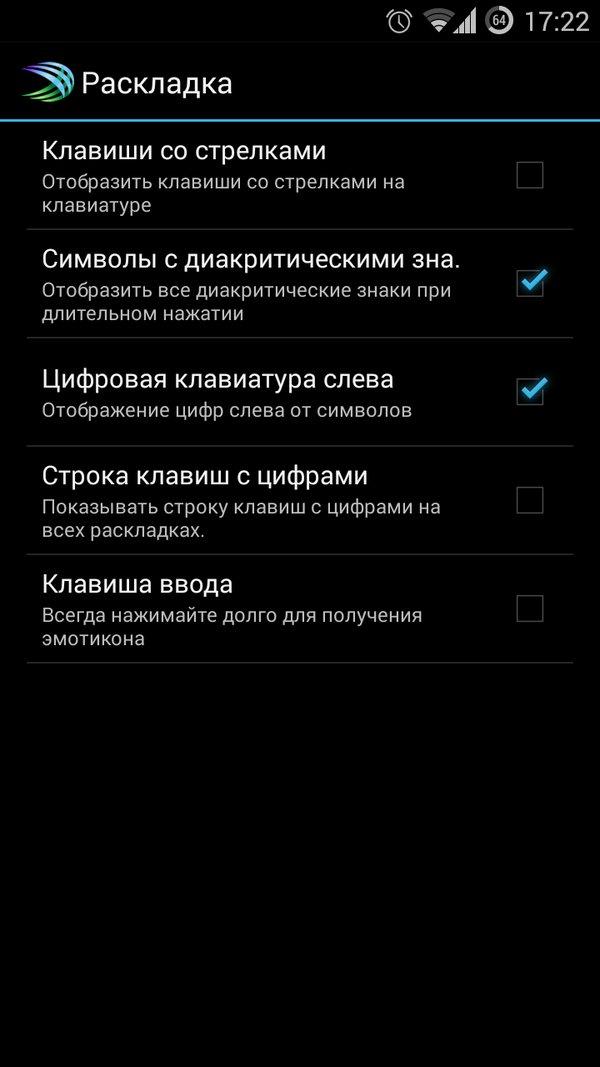 Скачать SwiftKey Keyboard для Андроид