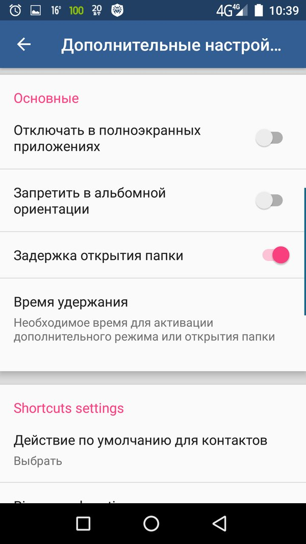 Скачать Swiftly Switch для Андроид