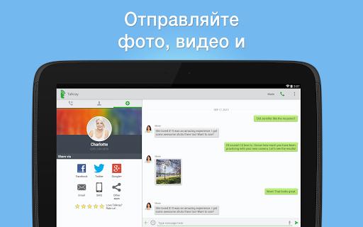 Скачать Talkray — Бесплатные звонки для Андроид