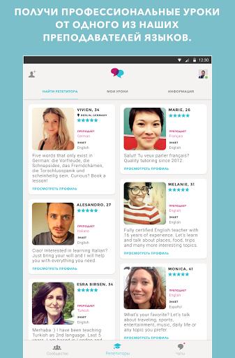 Скачать Таndem: языковой обмен для Андроид